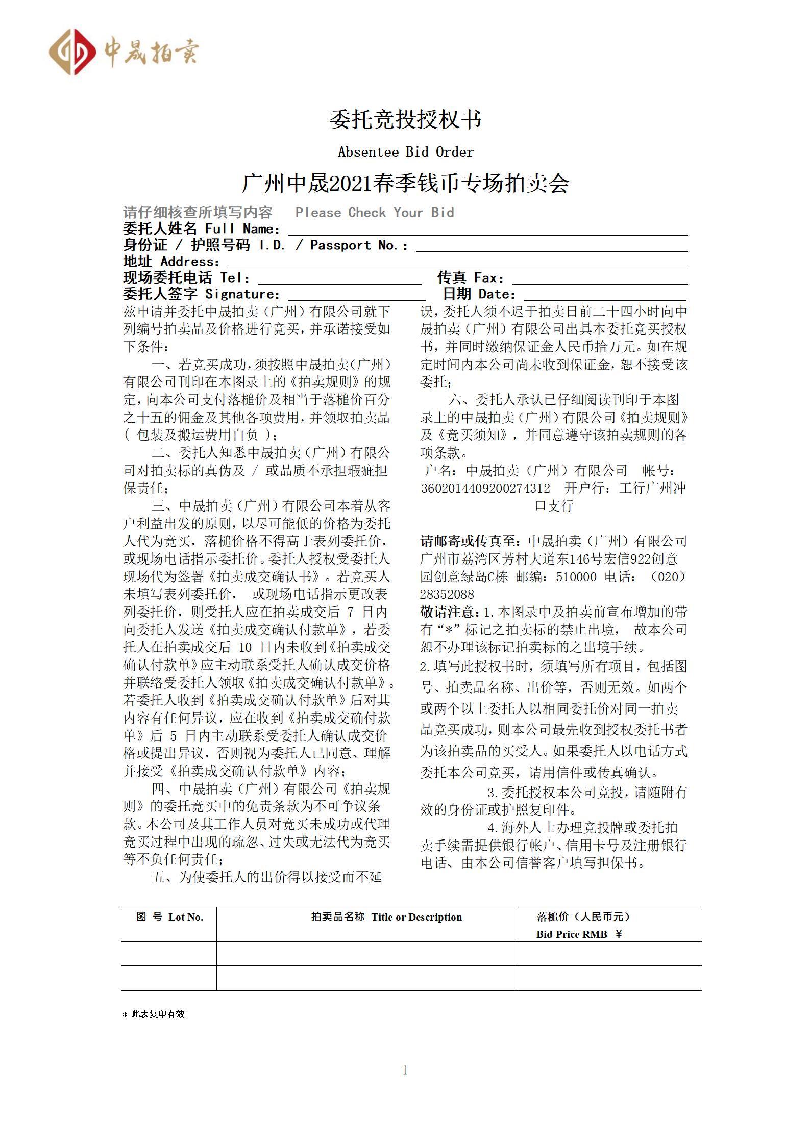 委托竞投授权书_01.jpg